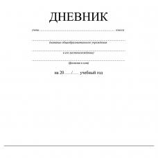 Дневник 1-11 класс, на скобе, ПИФАГОР, обложка картон, БЕЛЫЙ, 105509