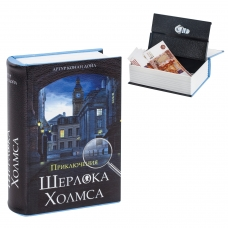 Сейф-книга 'Приключения Шерлока Холмса', 57х130х185 мм, ключевой замок, BRAUBERG, 291056, 43