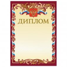Грамота 'Диплом' А4, мелованный картон, бронза, красная, BRAUBERG, 121158