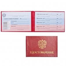 Бланк документа 'Удостоверение', твердая обложка, 65х98 мм, 121621