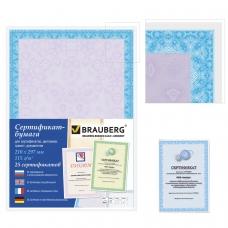 Сертификат-бумага для лазерной печати BRAUBERG, А4, 25 листов, 115 г/м2, 'Сиреневый интенсив', 122624