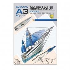 Бумага масштабно-координатная, А3, 297х420 мм, синяя, планшет, 20 листов, ПЛ-9395