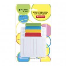 Блоки-разделители самоклеящиеся BRAUBERG ЛИНОВАННЫЕ, 70х70 мм, ассорти, 4 цвета х 25 листов, 126695