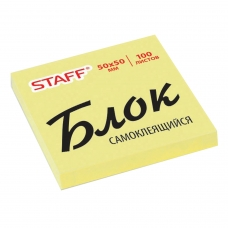 Блок самоклеящийся стикер STAFF, 50х50 мм, 100 л., желтый, 127142