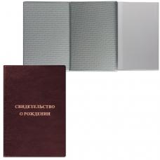Папка адресная ПВХ 'Свидетельство о рождении', 135х197 мм, бордовая, ДПС, 2748-103