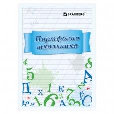 Листы-вкладыши для портфолио школьника, 14 разделов, 16 листов, 'Учись на 5', BRAUBERG, 127547