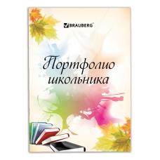 Листы-вкладыши для портфолио ШКОЛЬНИКА, 30 разделов, 32 листа, 'Моё портфолио', BRAUBERG, 127550