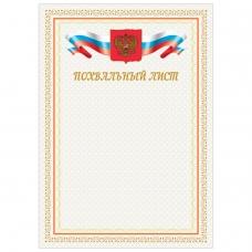 Грамота 'Похвальный лист', А4, мелованный картон, бронза, BRAUBERG, 128341