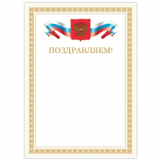Грамота 'Поздравляем', А4, мелованный картон, бронза, бежевая рамка, BRAUBERG, 128365