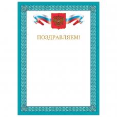 Грамота 'Поздравляем', А4, мелованный картон, бронза, синяя рамка, BRAUBERG, 128366