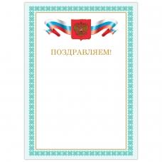 Грамота 'Поздравляем', А4, мелованный картон, бронза, зеленая рамка, BRAUBERG, 128367