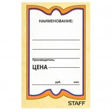 Ценники картонные 'Бабочка 10', 36х56 мм, комплект 500 шт., STAFF, 128678