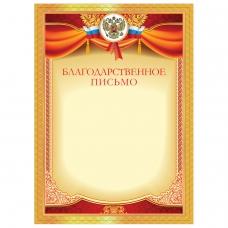Грамота 'Благодарственное письмо', плотная мелованная бумага 200 г/м2, для лазерных принтеров, красная, STAFF, 128897
