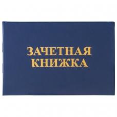 Бланк документа 'Зачетная книжка для среднего профессионального образования', 101х138 мм, 129142