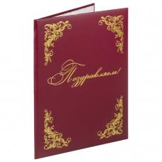 Папка адресная бумвинил бордовый, 'Поздравляем + 4 Виньетки', формат А4, STAFF, 129632