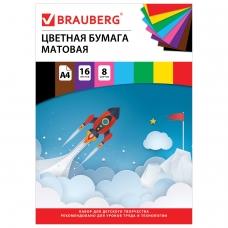 Цветная бумага А4 офсетная, 16 листов 8 цветов, на скобе, BRAUBERG, 200х275 мм, 'Космос', 129919
