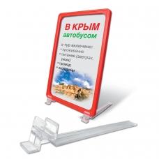 Держатель рамки POS настольный для установки под углом 75 градусов к поверхности, прозрачный, 290277