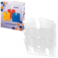Подставка для рекламных материалов, настенная, для листов формата А4, 290х215х32 мм, 3 отделения, прозрачная, 220686