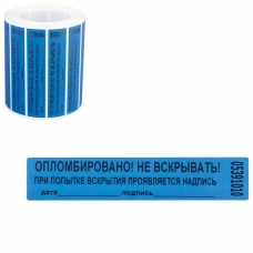 Пломбы самоклеящиеся номерные 'Новейшие технологии', комплект 1000 шт. рулон, длина 100 мм, ширина 20 мм, синие