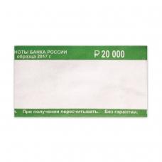 Бандероли кольцевые, комплект 500 шт., номинал 200 руб.