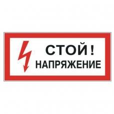 Знак электробезопасности 'Стой! Напряжение', прямоугольник, 300х150 мм, самоклейка, 610004/S 06