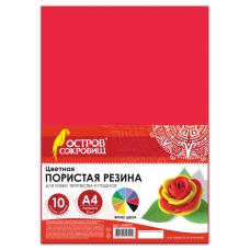 Цветная пористая резина фоамиран, А4, 2 мм, ОСТРОВ СОКРОВИЩ, 10 листов, 10 цветов, радужная, 660073