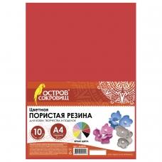 Цветная пористая резина фоамиран, А4, 2 мм, ОСТРОВ СОКРОВИЩ, 10 листов, 10 цветов, яркая, 660074