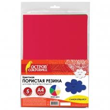 Цветная пористая резина фоамиран, А4, толщина 2 мм, BRAUBERG/ОСТРОВ СОКРОВИЩ, 5 листов, 5 цветов, самоклеящаяся, яркая, 660080