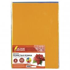 Цветная пористая резина фоамиран, А3, толщина 2 мм, BRAUBERG/ОСТРОВ СОКРОВИЩ, 5 листов, 5 цветов, радужная, 660618
