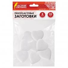 Пенопластовые заготовки для творчества 'Сердечки', 8 шт., 35 мм, ОСТРОВ СОКРОВИЩ, 661358